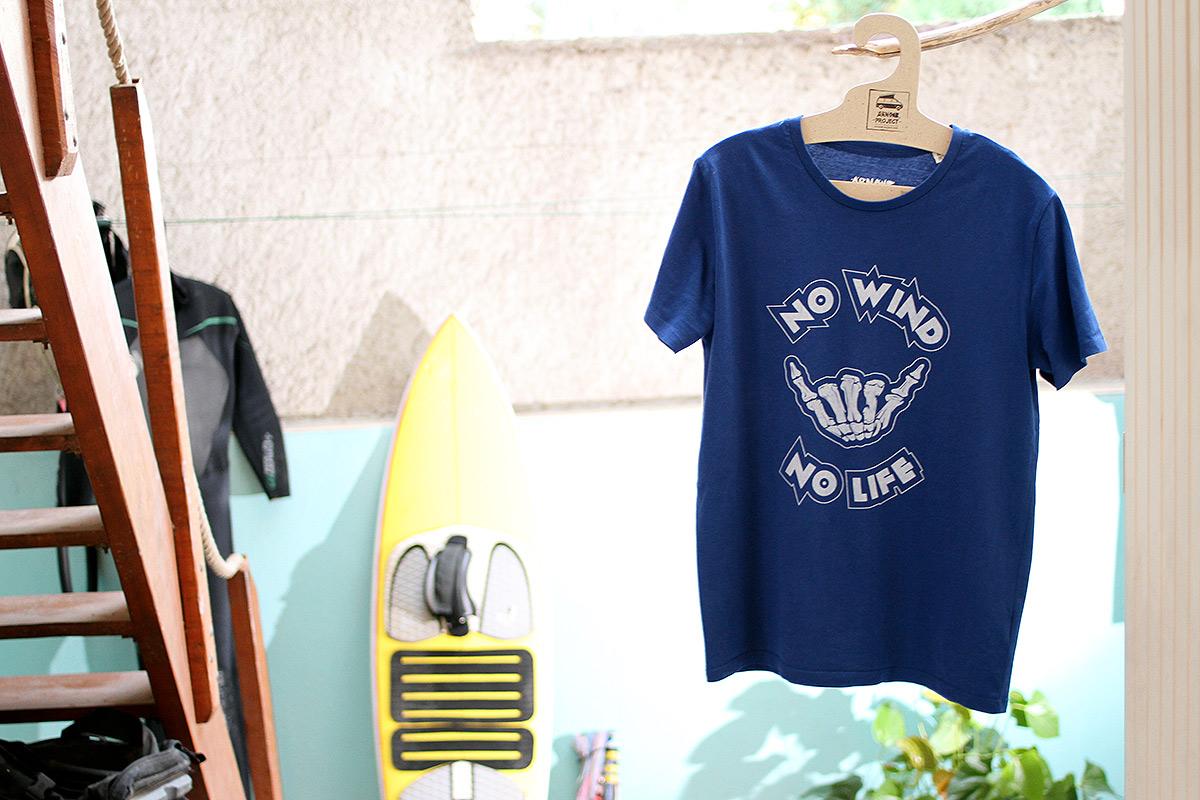 no_wind-no_life